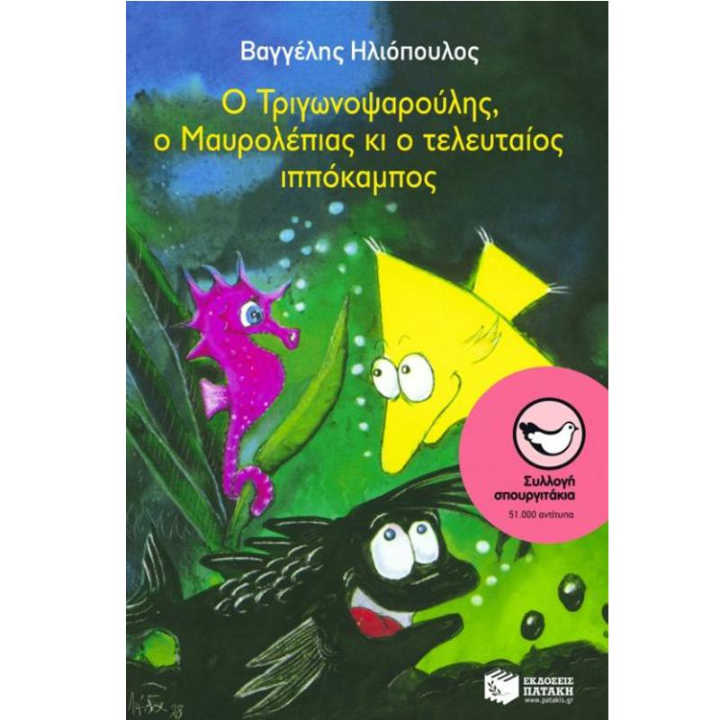 Ο Τριγωνοψαρούλης, <br/>ο Μαυρολέπιας
